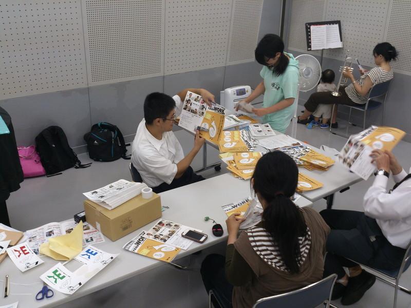 冊子作製の内職